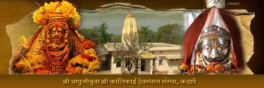 Shree Bapujibuva Shree Kalikai Devasthan Sanstha, Kadape