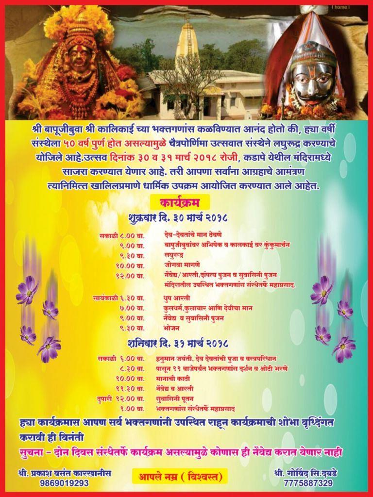 chaitra-pournima-programs